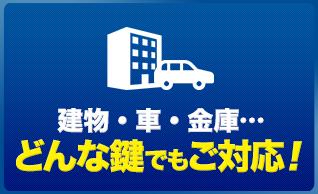 建物・車・金庫…どんな鍵でもご対応!