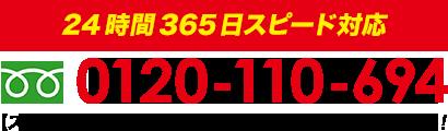 365日スピード対応。0120-110-694
