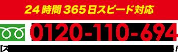 24時間365日スピード対応!お電話0120-110-694