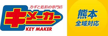 熊本市で鍵のことなら【キーメーカー】へお任せください。