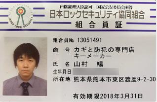 資格書01